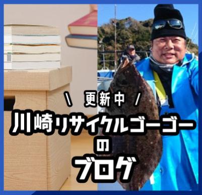 川崎リサイクルゴーゴーのブログ