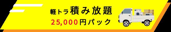 川軽トラ積み放題