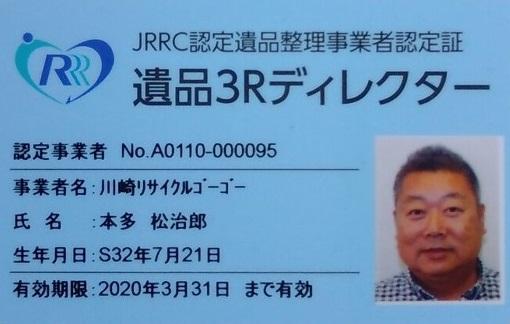 JRRC加入